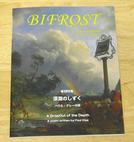 BIFROST Vol.18