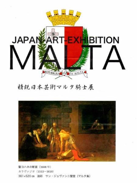 精鋭日本芸術マルタ騎士展