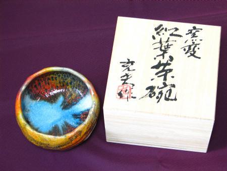 金田充夫作-紅葉茶碗4inウィーン