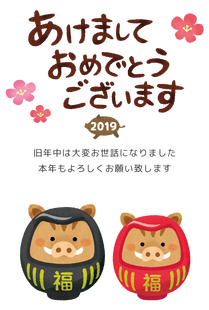 template-new-years-card-2019-boar-couple