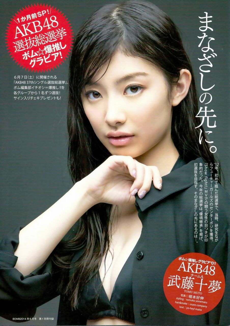 AKB48 チームA 武藤十夢