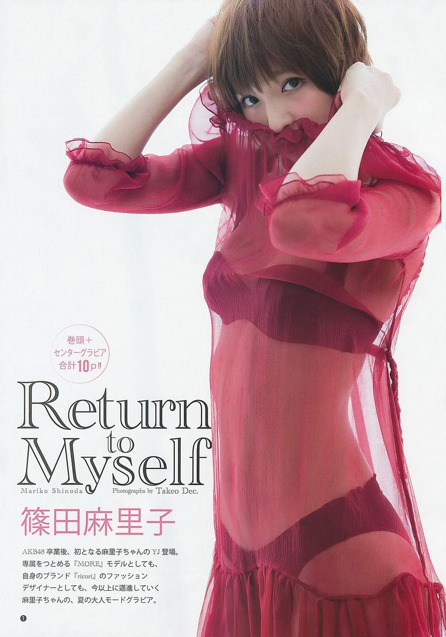 篠田麻里子『週刊ヤングジャンプ』2013年8月8日発売号