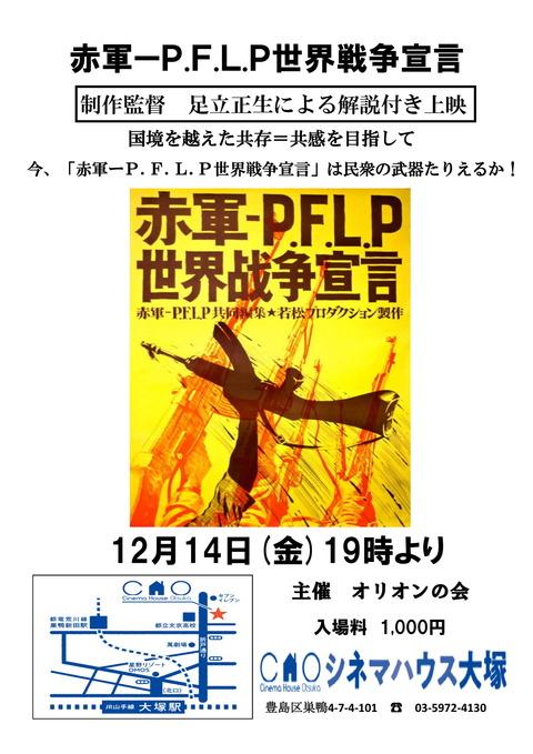 赤ーPチラシ・大塚・表PDF-1