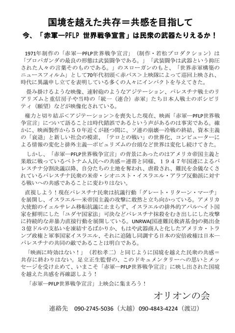 赤ーPチラシ・裏 大塚-1