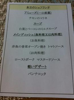 北海道_170309_0100