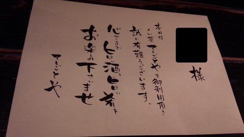 食べ歩き_3397 - コピー