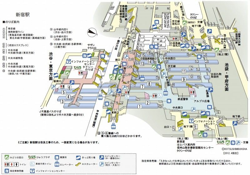 今から初新宿駅なんだけど不安すぎる