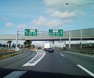 明日車で大阪までいかにゃならんのだが