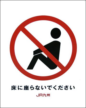 【モラル】中国の底辺労働者「汚い作業着で電車の座席に座ると汚れて他の乗客に迷惑だから床に座るわ」