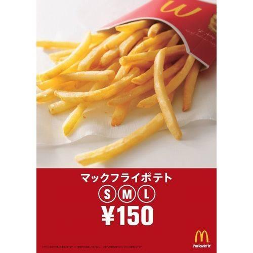 【乞食速ほ…】マクドナルドでフライドポテトが全サイズ「150円」!【…もう興味ない】