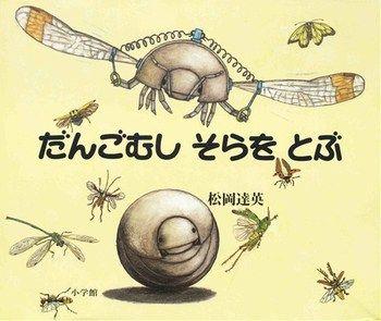 ダンゴムシと間違われて丸められて死ぬワラジムシの一生って何なの?