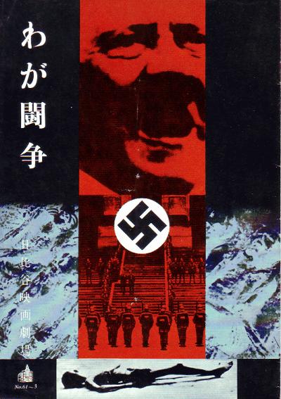 教師「ヒトラーの『我が闘争』を生徒に読ませ免疫を付けるべき」