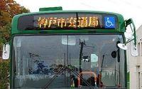 【兵庫】ミニバイクが転倒し神戸市バスと衝突、50代男性が死亡