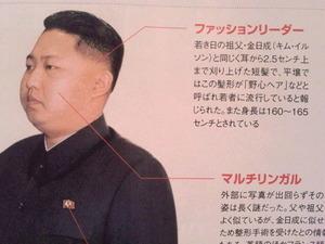 【裸の王さま】 北朝鮮の将軍様・金正恩氏のヒミツ