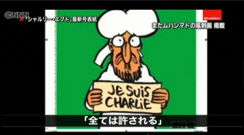 【テロ後の風刺画】フランス週刊紙「あいつらには銃、我々にはシャンパンがある!」