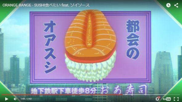 驚異的なまでの中毒性と圧倒的世界観ッ! ORANGE RANGE「SUSHI食べたい」のミュージックビデオがセンスに溢れすぎ!
