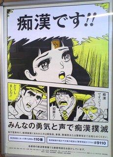 総務省職員を痴漢で逮捕…痴漢を止めに入った女性にも痴漢の荒業コンボ…東京・池袋