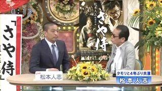 松本人志さんってタモリの次くらいに好感度高いよな!嫌いな人いなさそう!影響力あるし