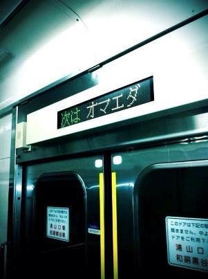 駅の改札付近で聞こえる「…ピーン…………ポーン」って音なんなの? ネット民「終末の音さ」