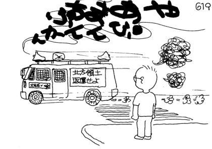 【SAGA】小学校に車を乗り入れ、大音量で演歌…親類の女児に対し、嫌がらせをし逮捕