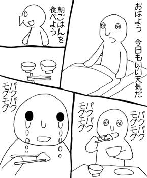 【トモダチ】朝飯食いながらガチ泣きした【ホシイ】