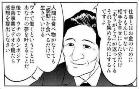 渡邊美樹「孤児院の子供をカウンセリングしました!(どれを洗脳しようかな~)」