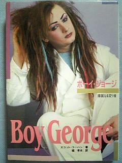 ボーイ・ジョージ(54)「プリンスと寝た」 ネット識者「どっちが掘られたの」