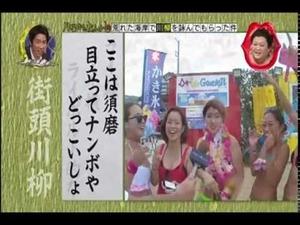 【兵庫・神戸】 須磨の岸壁に外傷無しミイラ化遺体 須磨と言えばあの酒鬼薔薇の地…ヤバイ香りがする