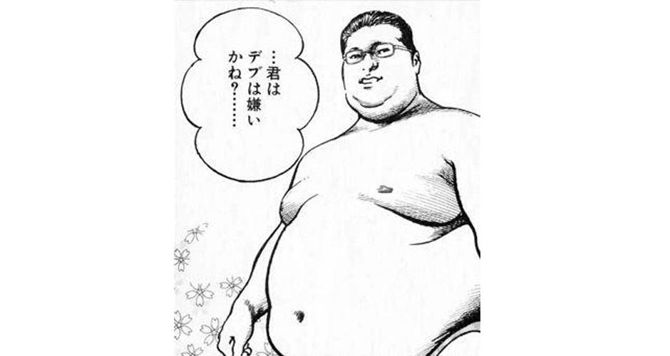 【デブは甘えでは無い】 高カロリーな食べ物を好むのは生まれつきの遺伝子が原因だと判明 【いや甘えだ!】
