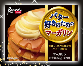 【世紀の】マーガリン vs バター【対決】