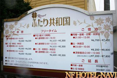 ラブホテルの名前ってクソダサいの多いよなwwwww あなたはどれだけ知ってますか?