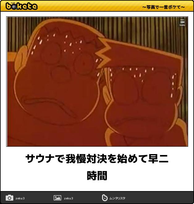 【画像】サウナで男達が我慢するコンテスト 【愛知】 ホモ以外は…ってアレ?