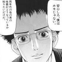 【兵庫】男子中学生に陰部写真送らせ、わいせつ行為 容疑で男逮捕