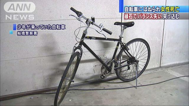 【チャリンカス】千葉県船橋市・男子高校生の自転車にはねられ女性死亡 ネット識者「一生をかけて払って下さい」