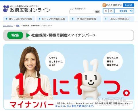 【郵便局と自治体が困惑】マイナンバー、北海道で受け取り拒否などで20万通返送!