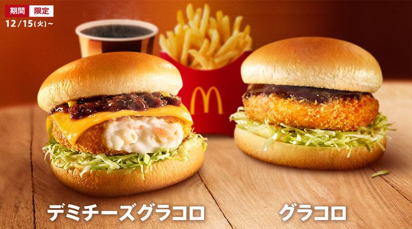 【マクドナルド】「小麦粉バーガー(グラコロ)」を12/15より今年も販売開始