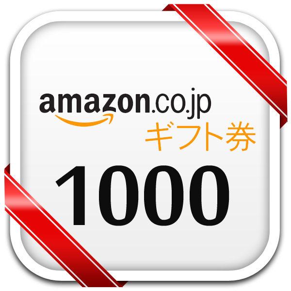 千円あったらAmazonで何買う?