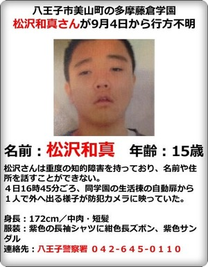 【遺体発見】 行方不明の15歳、松沢和真君か 遭難 滑落の可能性 高尾山に連なる小仏城山