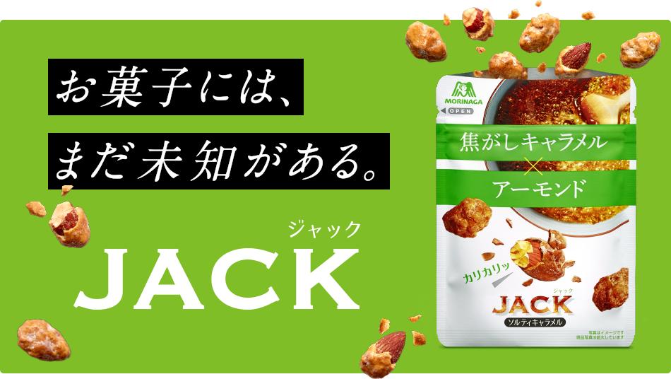 【お話にならない】誰が見てもムカつくCM動画 森永のお菓子ジャックが絶望的に売れない理由7つ
