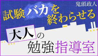 文科省「何故日本人は大人になると馬鹿になるの?」