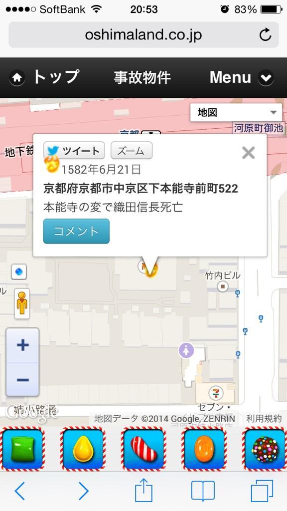 京都府で思わずツッコミを入れたくなる事故物件が見つかる