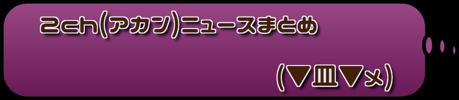2ch(アカン)ニュースまとめ ~アカンch~