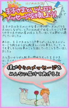 【衝撃】出会い系アプリ『星の王子様』がヤバイ  王子が課金を求める「メッセージ送るなら課金してね」