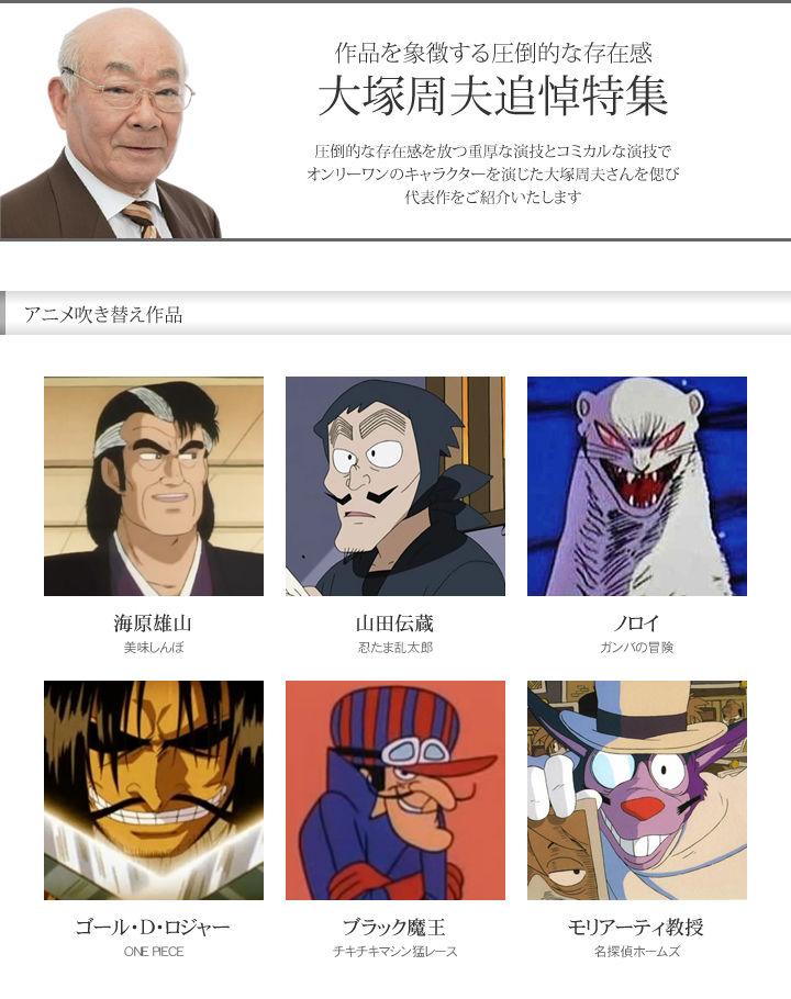 三大・今年亡くなって驚いた人「声優・松来未祐」「任天堂・岩田聡」 あと1人は?