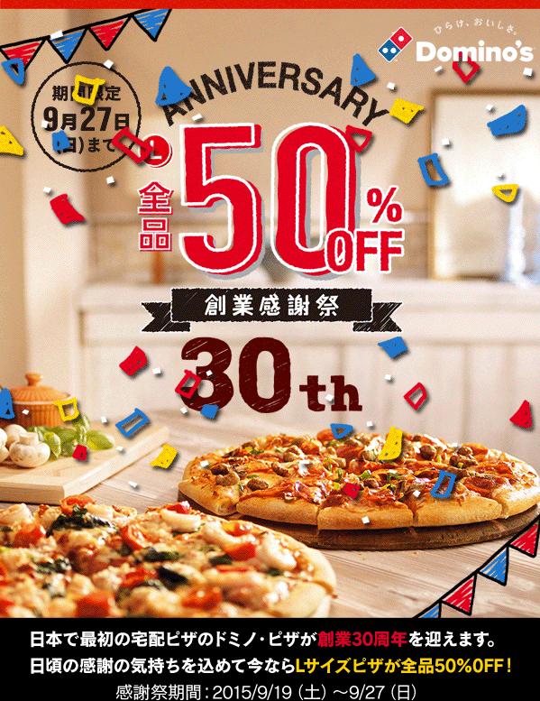 ドミノ・ピザのLサイズが50%オフ!!