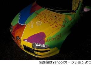 """27時間テレビで北野武がペイントした、ナイナイ""""岡村の車""""処分されずヤフオクに出品"""
