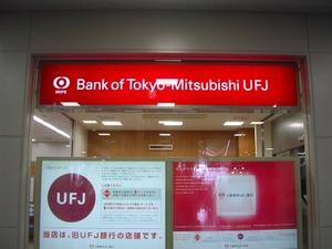 【淫行IN!】15歳女子中学生に8千円ぽっち渡して性交した三菱東京UFJ銀行員のケチな男を逮捕
