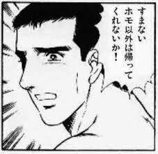 【ガチ】ホモ掲示板で中性系を募集したのに顔確認したら……【薔薇族】