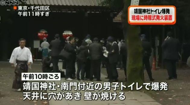 韓国、靖国爆発音事件の「韓国人容疑者の顔や名前公表」で日本政府に猛抗議