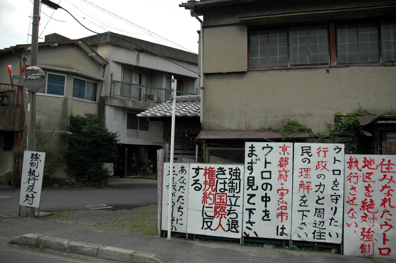 【血文字の看板】ウトロ地区=古き良き日本を彷彿とさせる土地【殺伐】